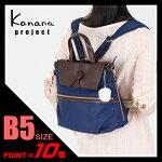 カナナプロジェクトカナナプロジェクト リュック ユリシリーズ 2way リュックトートバッグ KANANA CL-1 51923