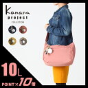 カナナプロジェクト シャロン ショルダーバッグ 10L Kanana 59352