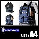 ミシュラン MICHELIN リュック 口金 4WAY BAG リュックサック マザーズバッグ 通学 かわいい メンズ レディース MN-4WB02