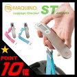 マッキーノ ラゲッジチェッカー スタンダード MAQUINO Luggage Checker 071020 071037 スーツケース 計量器 荷物 手荷物 重さ はかり キャリーケース キャリーバッグ
