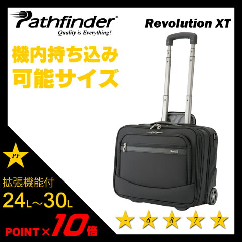 【緊急開催中!楽天カードでP19倍】パスファインダー ビジネスキャリーバッグ 内持ち込み 24L〜30L 拡張機能 エキスパンド ポケット 横型 レボリューションXT PATHFINDER PF6877B