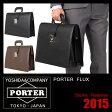 吉田カバン ポーター フラックス ダレスバッグ 革 本革 レザー ビジネスバッグ メンズ レディース PORTER 197-01500