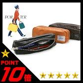 吉田カバン ポーター フリースタイル ペンケース おしゃれ シンプル 大容量 PORTER 707-08231 10P28Sep16