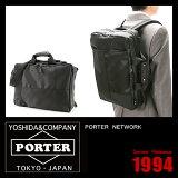 吉田カバン ポーター ネットワーク ビジネスバッグ 3way A4 B4 PORTER 662-08383