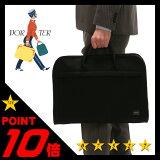 吉田カバン ポーター ポジション ビジネスバッグ メンズ 自立 2WAY ブリーフケース A4 PORTER 725-07527
