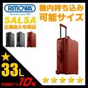 リモワ/サルサ/スーツケース/33L【RIMOWA SALSA】【83352】【83752】【85552】【軽量】【機内持ち込み】【日本正規品】【S サイズ】【リモア】【ポイント10倍】【送料無料】【RCP】