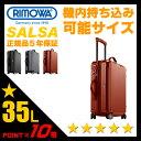 リモワ/サルサ/スーツケース/35L【RIMOWA SALSA】【83452】【83852】【87552】【機内持ち込み】【日本正規品】【S サイズ】【小型】【リモア】【ポイント10倍】【送料無料】【RCP】