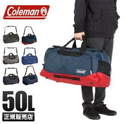 【楽天カードP28〜32倍|11/20(水)限定】<strong>コールマン</strong> ボストンバッグ 50L Coleman CBD4021 林間学校 修学旅行