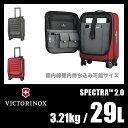 ★12/8(木)12:00まで!ワンエントリーでP12倍!ビクトリノックス スペクトラ2.0 スーツケース 29L 機内持ち込み フロントポケット VICTORINOX SPECTRA 2.0 キャリーケース キャリーバッグ