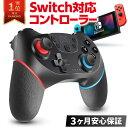 Switch コントローラー スイッチ プロコン ワイヤレス 連射 ジャイロセンサー 日本語説明書 3ヶ月保証 Nintendo Switch Proコントローラー PC Windows 対応