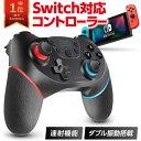 【保証あり】Switch コントローラー スイッチ プロコン ワイヤレス 連射 ジャイロセンサー 日本語説明書 3ヶ月保証 Nintendo Switch Proコントローラー PC Windows 対応