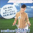 サイクル傘スタンド ママの木かげ【送料無料】(雨傘・日傘、自...