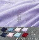 マイクロファイバー毛布 ワイドシングル CGSM-15200【送料無料】 (寝具、肌掛け布団、ふとん、ブランケット、毛布、ひざ掛け)