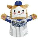 横浜DeNA BAYSTARS(ベイスターズ) DB.スターマン ハンドパペット 182266 【送料無料】(人形、玩具、おもちゃ、ぬ…