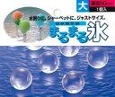 まるまる氷 球状製氷器(大)1個セット入 10665 (一度に4つ、氷を作れます) 【送料無料】 (キッチン、調理器具、製氷器、製氷皿)(楽天ランキング受賞・製...