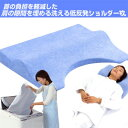 首と肩の隙間を埋める洗える低反発ショルダー枕【送料無料】(枕、ピロー、寝具、快眠)