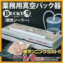 業務用真空パック器DUCKY(ダッキー)【送料無料】(調理器具、キッチン保存容器)