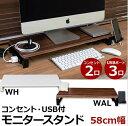 コンセント・USB付 モニタースタンド WAL/WH(tx0...