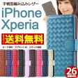 iPhone 7/7 Plus/6s/6s Plus/SE/6/6 Plus/5s/5/Xperia XZ/X Compact/X Performance/Z5/Z5 Compact/Z5 Premium/Z4/Zenfone 3/Go/Max/ ケース 手帳型 編み込み手帳型ケース レザーケース メッシュ アイフォン エクスペリア ゼンフォン スマホケース カバー 02P03Dec16