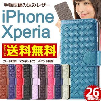 iPhone6/iPhone6 Plus/Xperia Z4/Zenfone2 案例筆記本類型編織頭髮書類型皮革案例錢包類型編織網 iPhone 6 案例 iPhone6Plus 案例 XperiaZ 案例 4 zenfone 6 2 案例 iPhone iPhone 6 種情況下,加上蓋樂天超級銷售 02P05Sep15