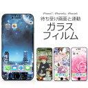 iPhone8 iPhone7 iPhone6s/6 フィルム 待ち受け画面一体フルカラー3D保護ガラスフィルム 10H 強化ガラス 液晶 保護 カバー アイフォン7 アイフォン6s アイフォン6 スマホフィルム