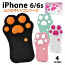 iPhone6s iPhone6 ケース 猫の手ソフトケース...
