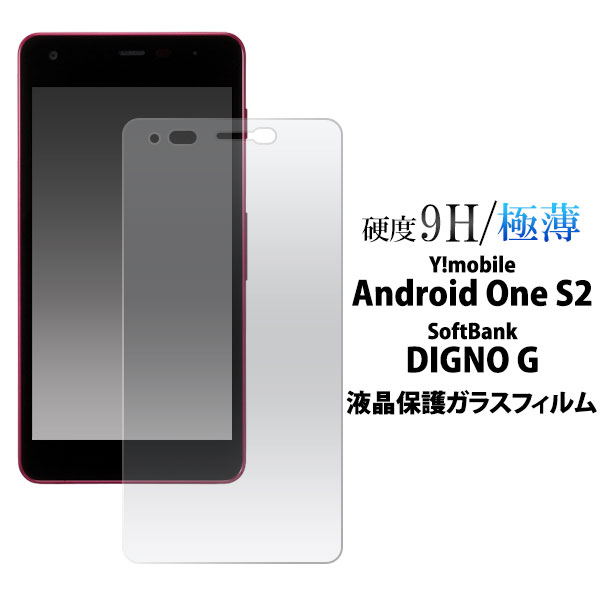 Android One S2/DIGNO G 6...の商品画像