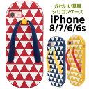 iPhone8 iPhone7 ケース ビーチサンダルシリコ...