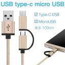 充電ケーブル usb micro usb 2WAY充電ケーブル 1m type-c Xperia Android各種スマートフォン対応 【楽天ラッキーシール対象店】