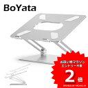 あす楽 雑誌掲載 BoYata 正規代理店 ノートパソコンスタンド PCスタンド