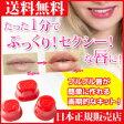 【話題の口プチ】『ヒルナンデスで紹介されました』ランキング1位獲得!超お買い得!日本で唯一の【日本正規代理店】フルリップス・リップ・エンハンサー Fullips Lip enhancers