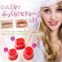 【話題の口プチ】ランキング1位獲得!超お買い得!日本で唯一の【日本正規代理店】フルリップス・リップ・エンハンサー Fullips Lip enhancers アメリカ製