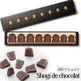 一心堂本舗 チョコレート Shogi de Chocolat 将棋 デ ショコラ 8粒入 バレンタイン チョコ