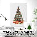 クリスマスツリー タペストリー タペストリー おしゃれ ファブリック 飾り 北欧柄 手作り 壁に飾れるクリスマスツリー インスタ映え 100*150cm ネコポス送料無料