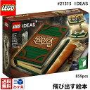 lego レゴ アイデア 飛び出すしかけ絵本 # 21315 LEGO IDEAS Pop-Up Book ポップアップ ブック 859ピース レゴ ブロック 赤ずきんちゃん ジャックと豆の木 マニアレゴ 送料無料