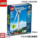 【後払い 可能】 lego レゴ クリエイター エキスパート ベスタスの風力発電機 # 10268 LEGO CREATOR Expert Vestas Wind Turbine 826ピース レゴ ブロック ヴェスタス風力発電所 風力発電 ベスタス社 パワーファンクション 電動 マニアレゴ パリのレストラン レゴ 送料無料