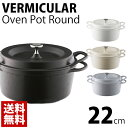 送料無料 バーミュキュラ 鍋 両手鍋 VERMICULAR IH調理器 オーブンポットラウンド 22