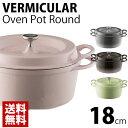 送料無料 バーミュキュラ 鍋 両手鍋 VERMICULAR IH調理器 オーブンポットラウンド 18