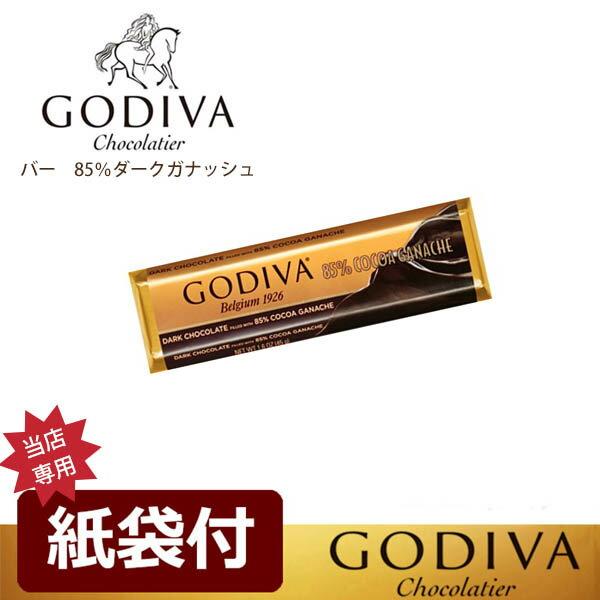 ゴディバ(GODIVA)紙袋付バー85%ダークガナッシュ45gFG72017義理チョコ洋菓子チョコ友