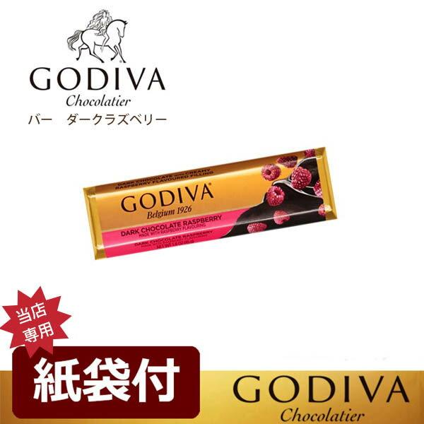 ゴディバ(GODIVA)紙袋付バーダークラズベリー45gFG72016義理チョコ洋菓子チョコ友チョコ