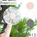 Francfranc フランフラン 扇風機 フレ 2WAY ...