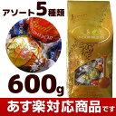 【あす楽】リンツ リンドール トリュフ チョコレート ボール アソート5種類 600g【紙袋付】【コストコ_チョコ】イースター お菓子【10,…