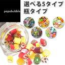 パパブブレ キャンディーS 瓶タイプ50g 秋冬_御年賀 ギフト