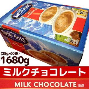 ホットココアミックス インスタント チョコレート フレーバー
