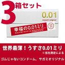 コンドーム サガミオリジナル 0.01(5個入りx3箱セット) 世界最薄コンドーム 開発10年汗と涙の結晶 <早漏 業務用 0.02 002 つぶ 福袋 …