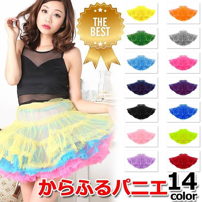 【あす楽】パニエ ボリューム カラー チュール チュチュ インナー スカート ワンピースを…...:selene-:10034007