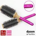 ショッピングダイソン ブラシ 名入れ ヘアブラシ 髪 ブロー 名入れ対応 刻印対応 dyson ダイソン ロールブラシ 35mm 45mm 2サイズ カールブラシ