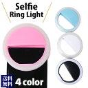 自撮りライト 丸形 全4色 全機種対応 スマホ スマートフォン android iPhone iPad タブレット 送料無料
