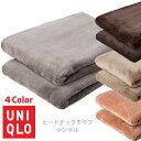 ユニクロ UNIQLO ヒートテック毛布 シングル サイズ メンズ レディース 極暖 超極暖も人気