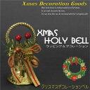 デコレーション&ラッピング|Xmas DecorationBell クリスマスデコレーションベル|10800円以上購入でクリスマス|通販_楽天_人気_かわいい_おしゃれ_秋冬|就職御祝